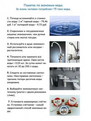 Кому в Москве доверить установку счетчиков воды, или Как выбрать компанию?