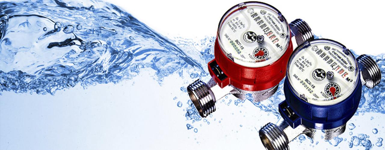 Есть ли постановление о замене счетчиков воды