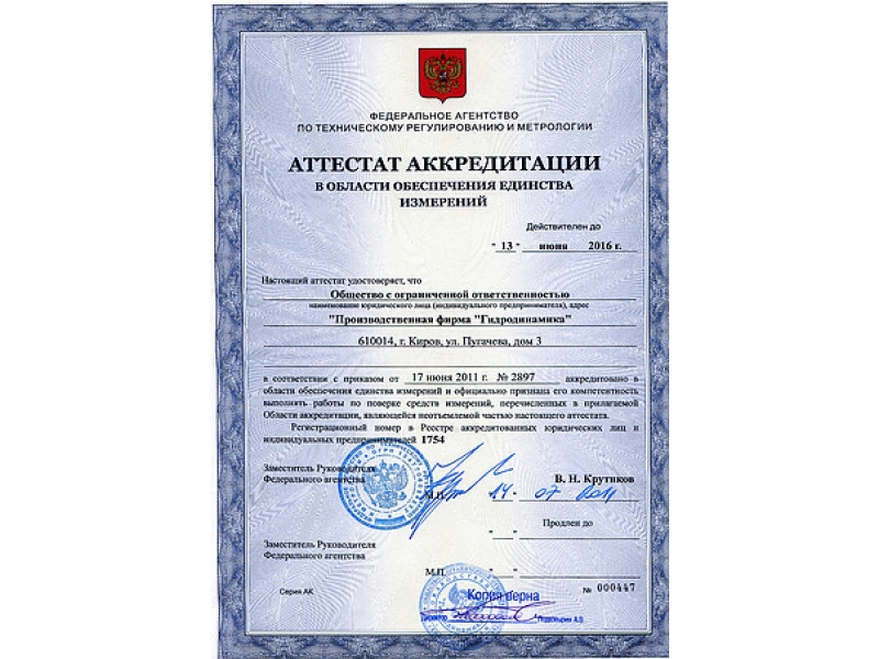Аккредитованные компании по поверке счетчиков воды в Москве
