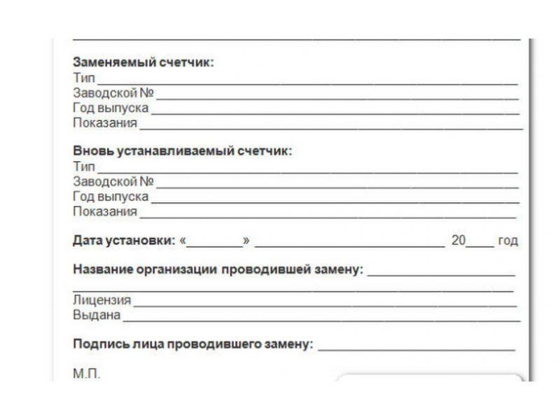 Документ на оказываемые услуги