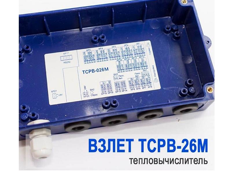Счетчик тепловой энергии взлет ТРСВ-26