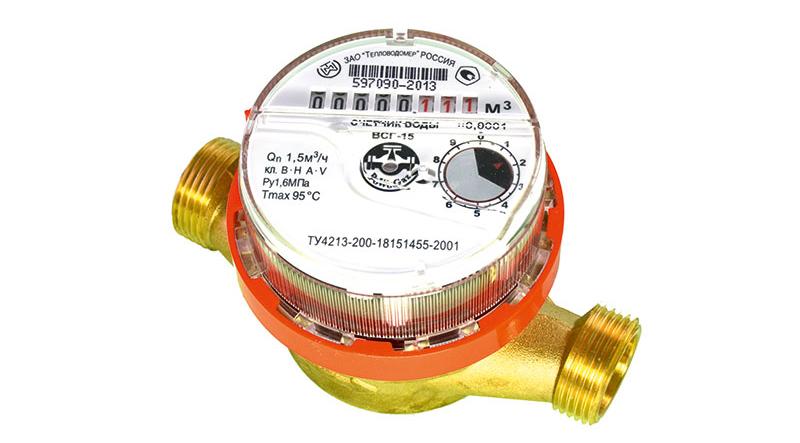 Водосчетчик горячей воды ВСГ 15